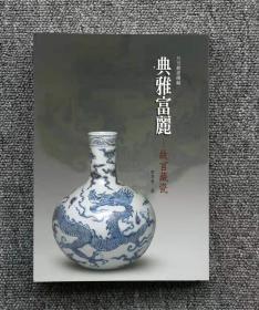 典雅富丽 故宫藏瓷