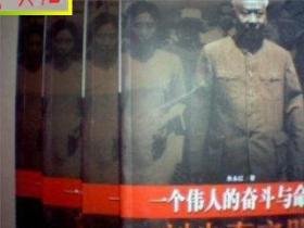 刘少奇之路 全4册 朱永红著*,有发票