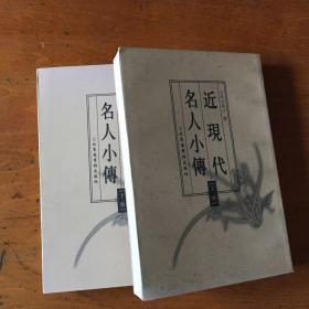 近现代名人小传(上下)