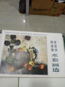 张英洪、陈培荣水彩画选(8开活页16张全)