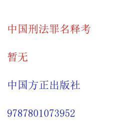 中国刑法罪名释考