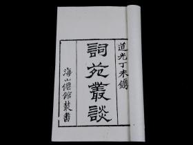 清白纸精刻【词苑丛谈】原装8册全,是词学研究的一部重要书籍,清代徐釚撰。十二卷。分体制、 音韵等七门,辑录词人的事迹及有关掌故,材料较为丰富。纸墨俱佳,刊刻精湛,品相上佳,珍惜罕见。