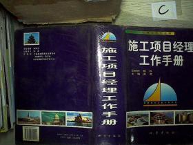 施工项目经理工作手册
