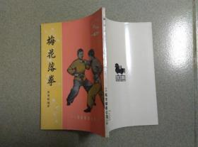 梅花落拳 螳螂拳术丛书之八