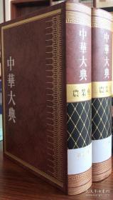 中华大典·农业典·茶叶分典(上下)