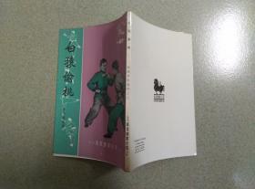 白猿偷桃 螳螂拳术丛书之六