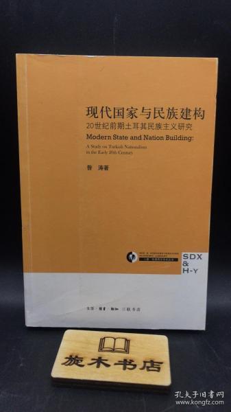现代国家与民族建构