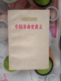 《中国革命史讲义》、(上)