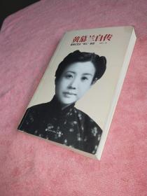 """黄慕兰自传 最美红色女""""特工""""亲述"""