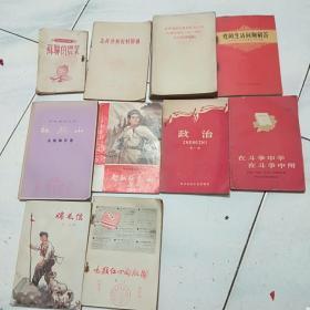 60--70年代红色文献  等资料  10本合售       没有一一核实     有缺页 有不缺页  不退不换       低值书处理   不包邮 (4)