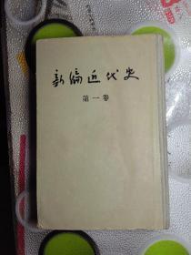 中国近代史,第一卷。(国外五七年竖版)