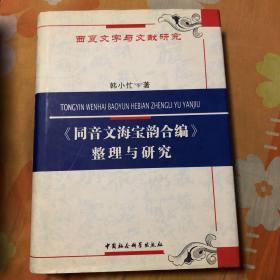 《同音文海宝韵合编》整理与研究 (货号Y5)