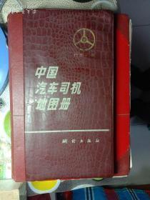 中国汽车司机地图册。