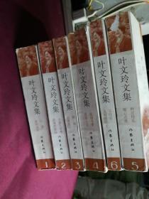 叶文玲文集(1—6)六册合售