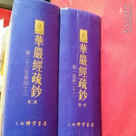 华严经疏钞  1-4  现存1,2 两册