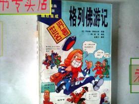 格列佛游记 世界名著系列漫画现代版幽默集成.32开本*,有发票