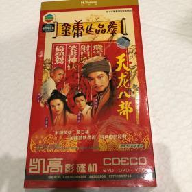 DVD电视剧 天龙八部