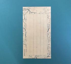 民国 九华堂 木板水印 6行梅花边框 笺纸