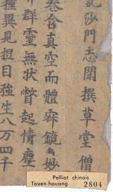 敦煌遗书 法藏 P2804五代 越州诸暨香严寺藏经记卷手稿。纸本大小30*150厘米。宣纸原色微喷印制