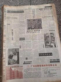 羊城晚报1997年2月1-14合订原版报