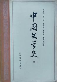 《中国文学史》(四)