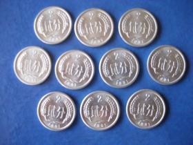 硬分币:贰分91年、十枚(带原光)