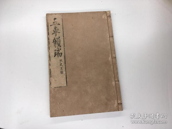 五车韵瑞 存一册 洪武正韵 和刻本 丹羽濑氏图书