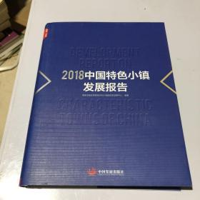 2018中国特色小镇发展报告