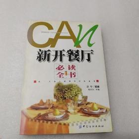 新开餐厅必读全书