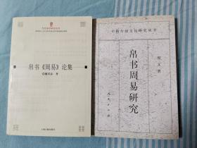 帛书周易研究  帛书《周易》论集(两册合售)