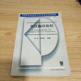 英汉翻译教程/高等院校英语语言文学专业研究生系列教材