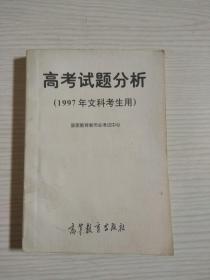 高考试题分析(1997年文科考生用)
