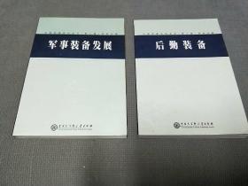 中国军事百科全书(第二版),2008一版一印,限印1500册!两册合售!.54.《军事装备发展-学科分册》.62.《后勤装备-学科分册》