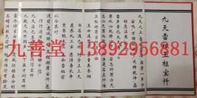 九天雷祖玉枢宝忏/定做自制折子本