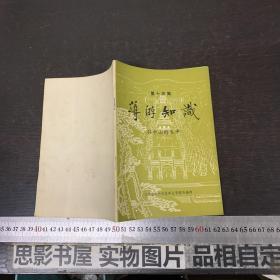 导游知识讲座材料第十四集:孙中山的生平