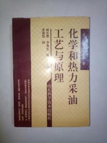 化学和热力采油工艺与原理【仅印4200册】