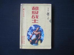 黄易作品集玄幻系列 超级战士