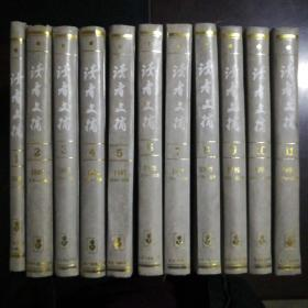 读者文摘 1981-1991 合订本11册(邮费需自理)