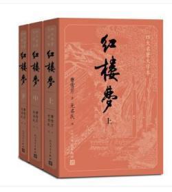 红楼梦(上中下3册)(四大名著原著大字本)