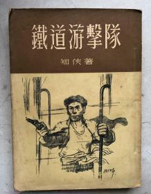 铁道游击队(1954年一版三印)(大32开,非馆藏)