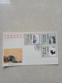 中国当代美术作品选首日封