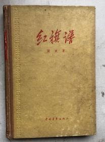 红旗谱(大32开硬精装,1958年一版一印,书脊及封面靠近书脊处压花,非馆藏)