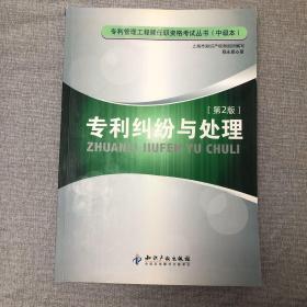 专利纠纷与处理(第2版)
