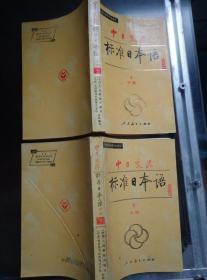 中日交流标准日本语 中级 上下册 中央电视台教育节目用书 本书既重视日常会话的实用性,有计划地选择句型、语法和词汇,配以详明的解说和练习,同时也注意保持高度的科学性。书中还适当编入了与日本的语言、文化有关的知识性材料。