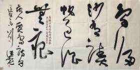 中国书协副主席 刘洪彪 精品书法  带书协专用袋 请买家自鉴