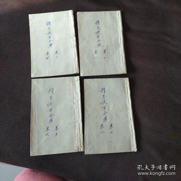繪圖精忠說岳全傳共8卷(自訂4冊) 上海共和書局(石?。? error=