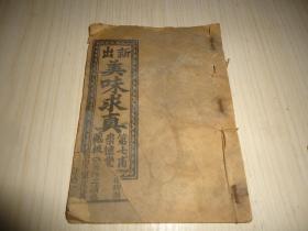 稀见清代广东菜谱《美味求真》一册全