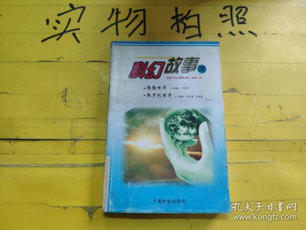 科幻故事集(全五册)