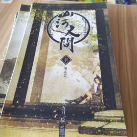 山河人间(伊吹五月绘)第一卷+第二卷+第三卷+第四卷+第五卷)5本合售伊吹五月