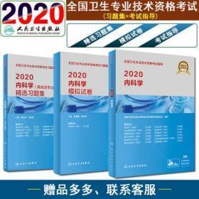 正版2020全国卫生专业技术资格考试指导教材内科学+亚专业精选习题集+模拟试卷(共3册)赠考试大纲+配增值